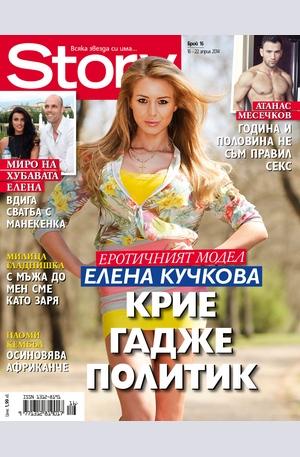 е-списание - Story - брой 16/2014