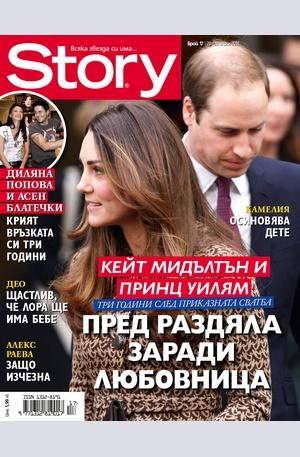 е-списание - Story - брой 17/2014