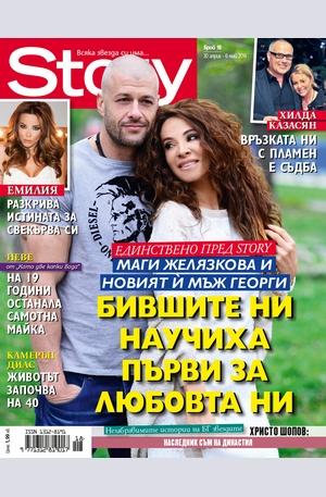 е-списание - Story - брой 18/2014