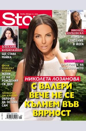 е-списание - Story - брой 19/2014