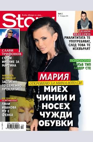 е-списание - Story - брой 2/2014