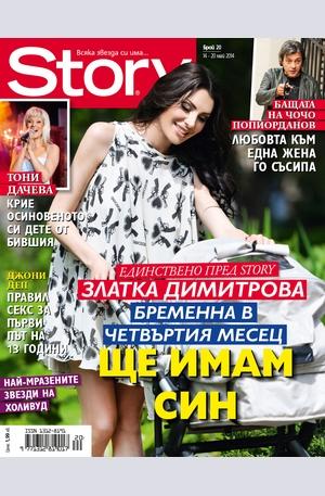 е-списание - Story - брой 20/2014