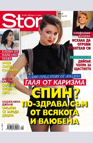 е-списание - Story - брой 21/2014