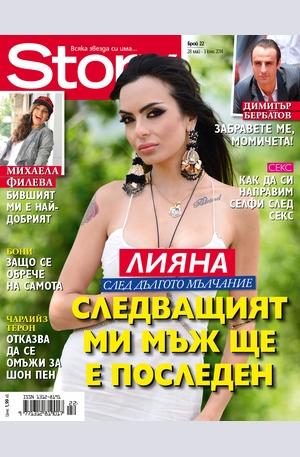 е-списание - Story - брой 22/2014
