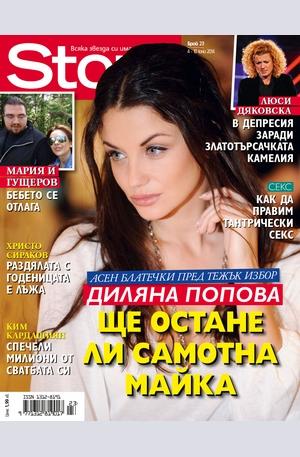 е-списание - Story - брой 23/2014