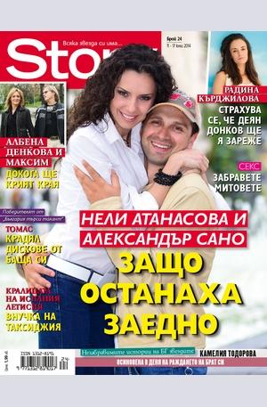 е-списание - Story - брой 24/2014