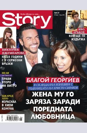 е-списание - Story - брой 26/2014