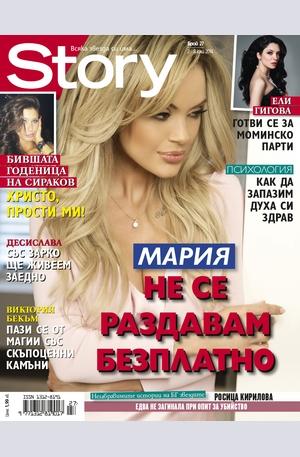 е-списание - Story - брой 27/2014