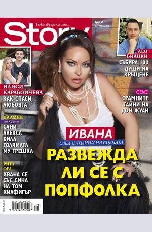 е-списание - Story - брой 29/2014