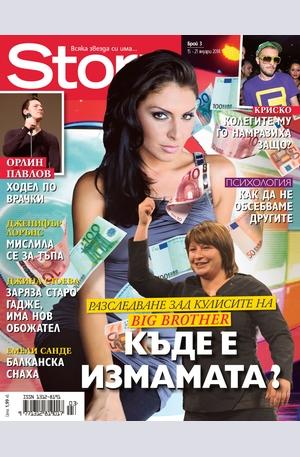 е-списание - Story - брой 3/2014