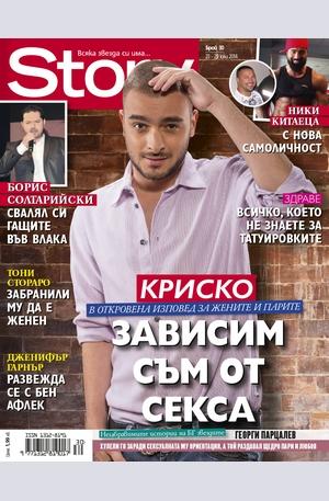 е-списание - Story - брой 30/2014