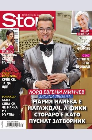 е-списание - Story - брой 31/2014