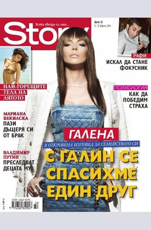 е-списание - Story - брой 32/2014