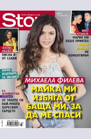 е-списание - Story - брой 33/2014