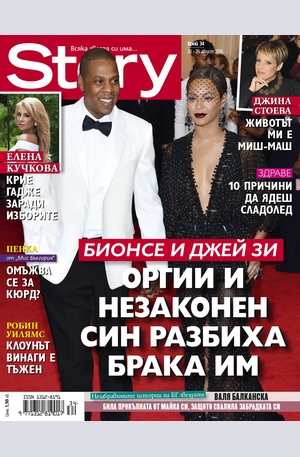 е-списание - Story - брой 34/2014