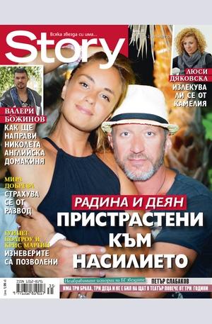 е-списание - Story - брой 35/2014