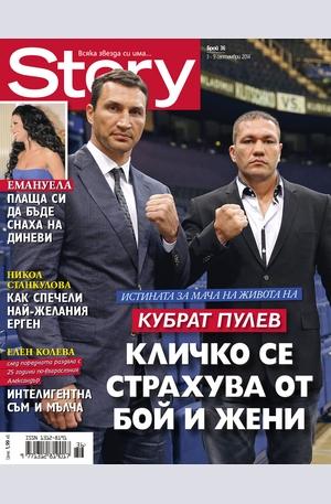 е-списание - Story - брой 36/2014