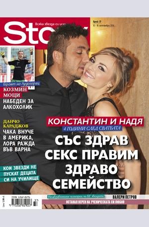 е-списание - Story - брой 37/2014