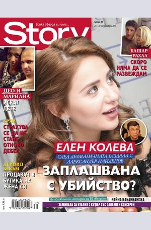 е-списание - Story - брой 39/2014