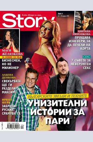 е-списание - Story - брой 4/2014