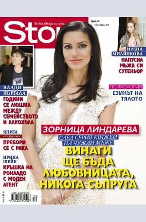 е-списание - Story - брой 40/2014