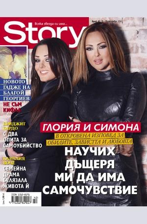 е-списание - Story - брой 42/2014