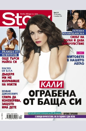 е-списание - Story - брой 44/2014