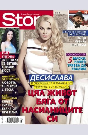 е-списание - Story - брой 45/2014