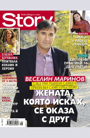 е-списание - Story - брой 46/2014