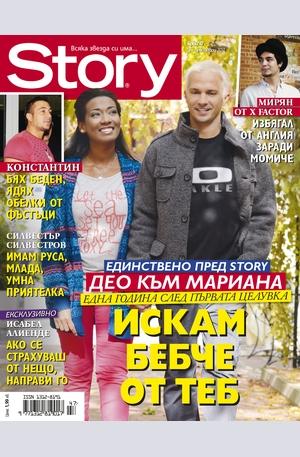 е-списание - Story - брой 47/2014