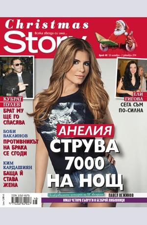 е-списание - Story - брой 48/2014