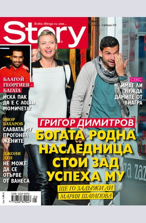 е-списание - Story - брой 5/2014