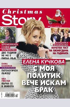е-списание - Story - брой 50/2014