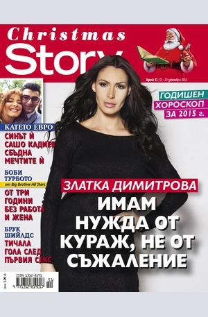 е-списание - Story - брой 51/2014