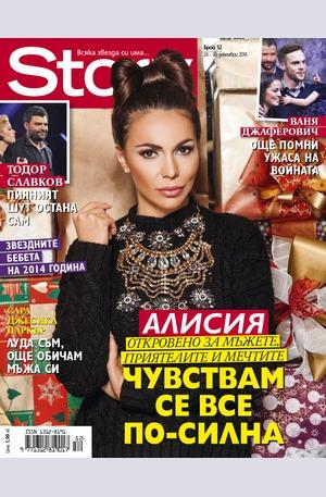 е-списание - Story - брой 52/2014