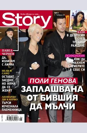 е-списание - Story - брой 6/2014