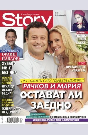 е-списание - Story - брой 7/2014