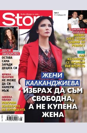 е-списание - Story - брой 8/2014