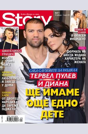 е-списание - Story - брой 9/2014