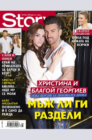 е-списание - Story - брой 38/2014
