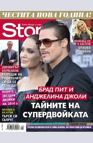 е-списание - Story - брой 1/2015