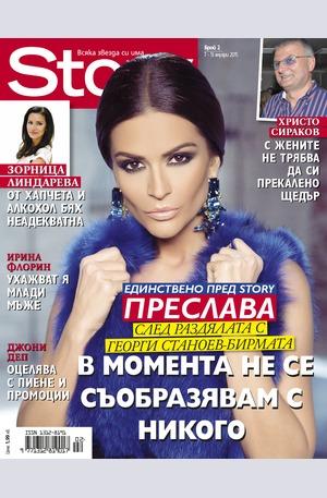 е-списание - Story- брой 2/2015
