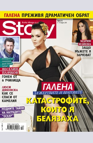 е-списание - Story - брой 10/2015