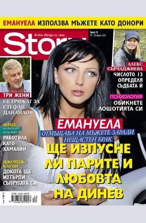 е-списание - Story - брой 12/2015