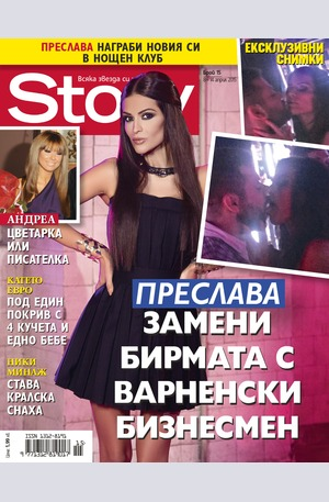 е-списание - Story - брой 15/2015