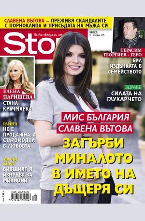 е-списание - Story - брой 16/2015