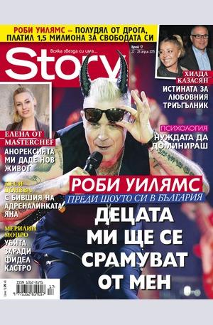 е-списание - Story- брой 17/2015