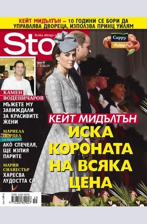 е-списание - Story - брой 19/2015