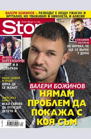 е-списание - Story - брой 20/2015