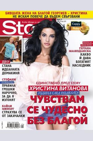 е-списание - Story - брой 21/2015